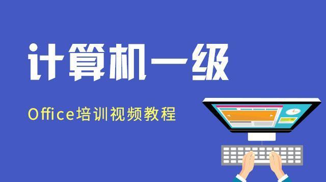 计算机等级考试一级MS Office培训视频教程